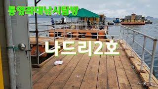 통영 바다좌대낚시터 통영나드리2호 해상펜션 시설소개 동…