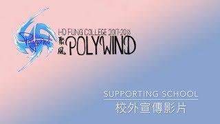 2017-2018年度可風中學 一號候選內閣聚風Polywi