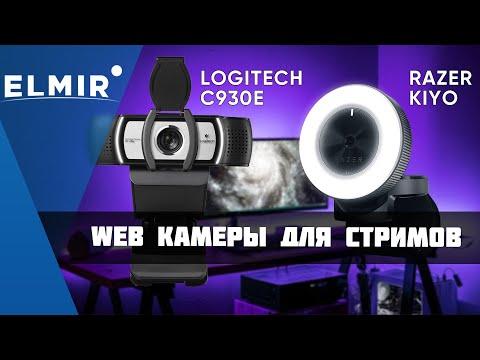 Web камеры для стримов | Razer Kiyo, Logitech C930e | Обзор Elmir.ua