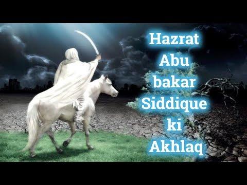 Hazrat Abu bakar Siddique ki Akhlaq