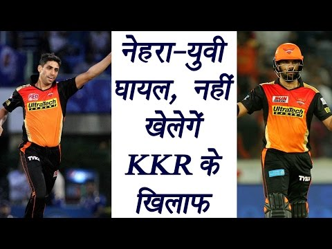 IPL 2017: Ashish Nehra ruled out, Yuvraj Singh may not play against KKR | वनइंडिया हिन्दी