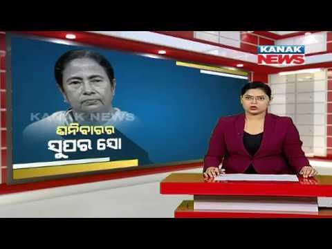 Naveen Patnaik's BJD To Skip Mamata Banerjee's Anti-BJP Rally  In Kolkota