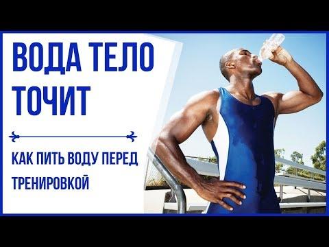 Как пить воду перед тренировкой 2019
