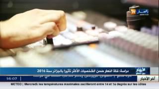 قناة النهار ضمن الشخصيات الأكثر تأثيرا بالجزائر سنة 2016