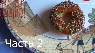Как сделать вкусные пончики - Рецепт от Все буде смачно - Часть 2 -Выпуск 78 - 16.08.2014