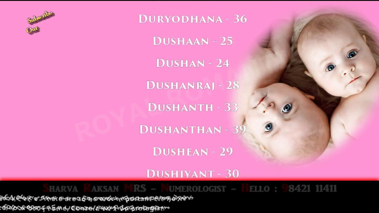 d7f6ed33cdaaa BOY BABY NAME STARTING WITH D 5- 9842111411 - HINDU INDIAN TAMIL SANSKRIT  MODERN LORD GOD NAME - YouTube