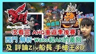 AHQ VS DG,一次看完 AHQ重返季後賽 ! 西門 解析 Wako和AN的差別 及 評論Ziv船長 笑翻XD,2019 LMS春季賽