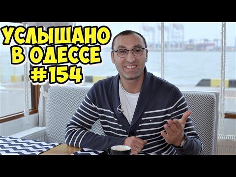 Анекдот по поводу: Услышано в Одессе: юмор, шутки, анекдоты, фразы и выражения! #154