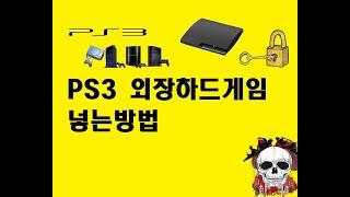 PS3 외장하드게임넣는방법