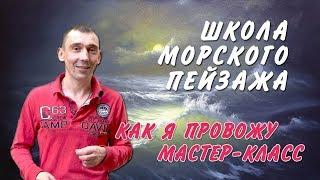 На мастер-классе Дмитрия Розы. Школа морского пейзажа