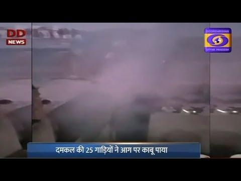 दमकल की 25 गाड़ियों ने आग पर काबू पाया II Khabarein , 08:15 PM , 8 Dec 2019