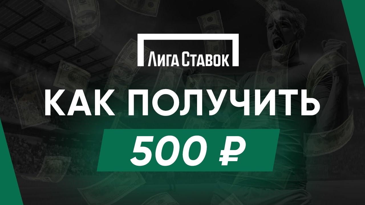 Лига ставок бонус за регистрацию 500 ставки матчей нхл
