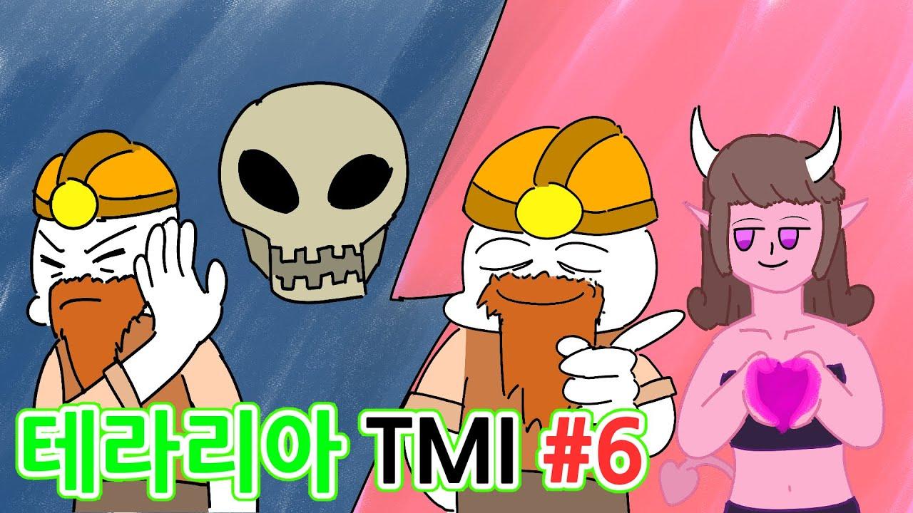 [테라리아] 변기 위에서 보기 좋은 테라리아 TMI 17가지! #6