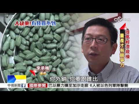 【中視新聞】台灣中小型藥廠品項多 產量少市場小 20151010