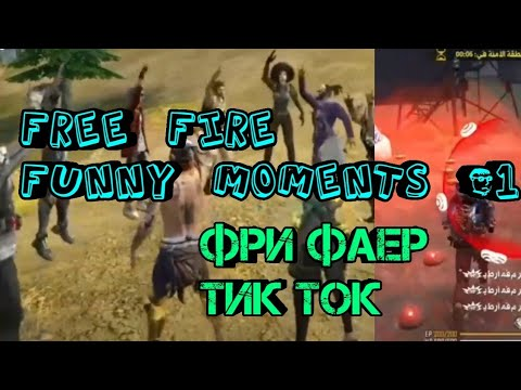 |FREE FIRE FUNNY MOMENTS| FREE FIRE TIK-TOK | ФРИ ФАЕР ТИК ТОК | ПРИКОЛЬНЫЕ  МОМЕНТЫ ФРИ ФАЕР #1|