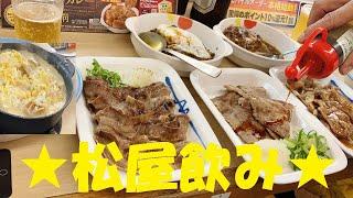 【松屋】でガッツリ飲み食い!小田原ぶらり旅