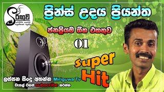 sinhala songs collection (Vol - 15 ) Prins Udaya Priyantha - ප්රින්ස් උදය ප්රියන්ත#miriguwa_tv