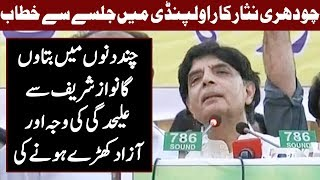 Will soon tell nation of differences with Nawaz - Chaudhry Nisar Speech in Rawalpindi Jalsa