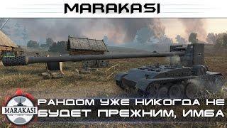 Рандом уже никогда не будет прежним, после этой имбы World of Tanks