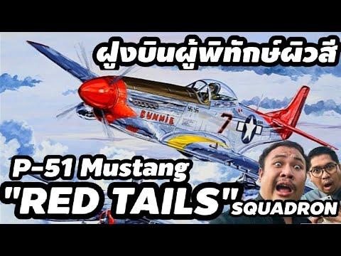 """""""ฝูงบิน P51 Mustang """"Red Tails"""" (มัสแตงหางแดง) เทวดาผู้พิทักษ์ฝูงบินทิ้งระเบิด"""" The Toylet"""