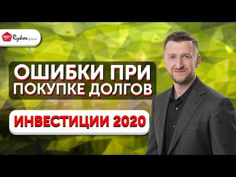 ОШИБКИ ПРИ ПОКУПКЕ ДОЛГОВ / Инвестиции 2020