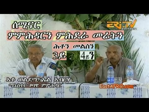 (Part 3, 4) Eritrean Minister - Land Reform Seminar 2015 (Q & A)