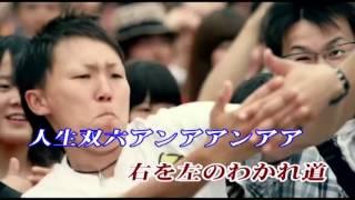 石上久美子 - 人生双六・おとこの旅路