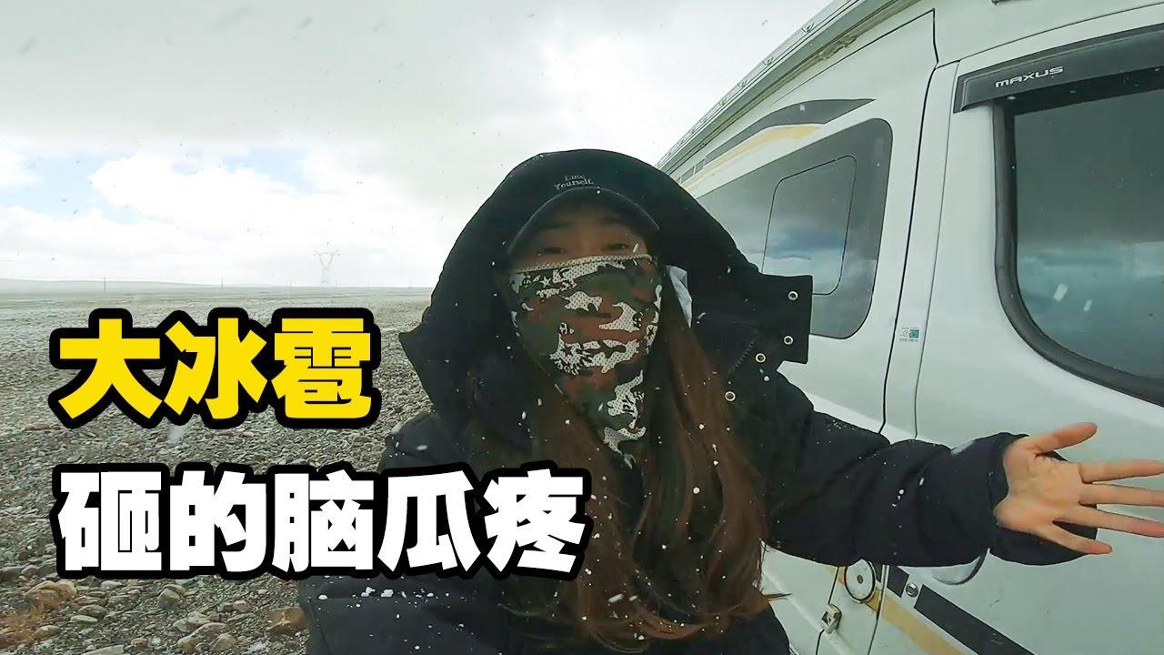 妹子自驾房车去西藏,刚到冈仁波齐山脚下就遇糟糕天气,太难行驶了【小龙侠兜兜】