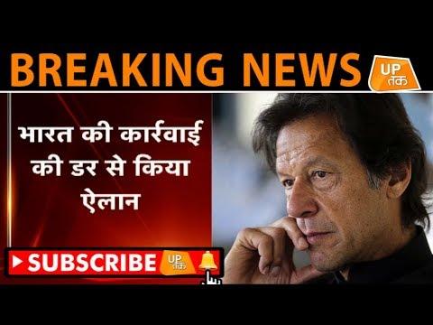 BREAKING NEWS: पाकिस्तान के पीएम इमरान खान ने किया ऐलान  | UP Tak