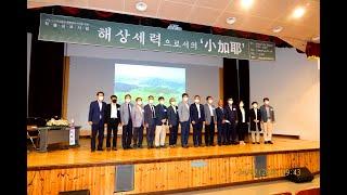 고성내산리고분군 학술대회 소가야 심포지엄  2020.7…