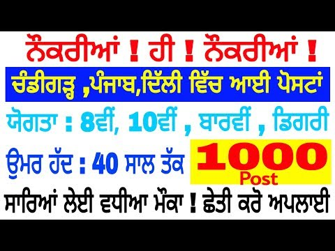 latest private & govt job in August 2019 || latest vacancy in Chandigarh || latest Bharti in punjab