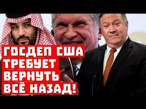 Россия побеждает! Госдеп