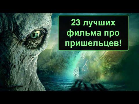 23 САМЫХ ТОПОВЫХ ФИЛЬМОВ ПРО ИНОПЛАНЕТЯН! - Видео онлайн