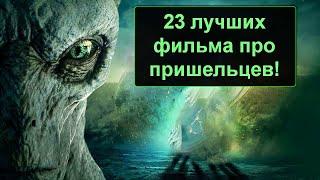 23 САМЫХ ТОПОВЫХ ФИЛЬМОВ ПРО ИНОПЛАНЕТЯН!