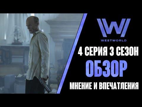 Мир Дикого Запада - 4 серия 3 сезон   ОБЗОР