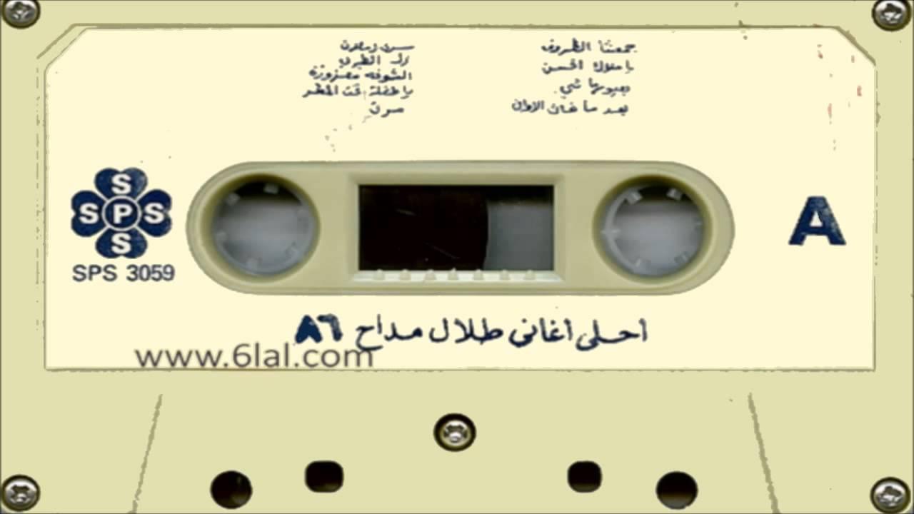 اجمل اغاني طلال المداح