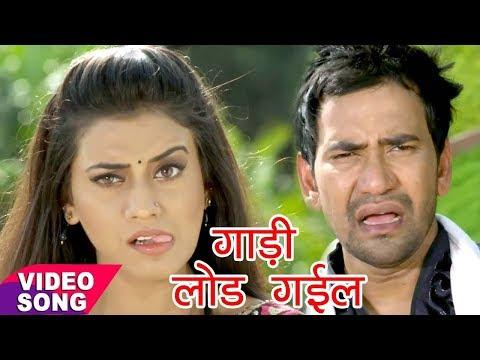 Gadi Load Ho Gail Dinesh Lal Akshara Singh गाड़ी लोड हो गईल Diler Bhojpuri Hit Songs 2017
