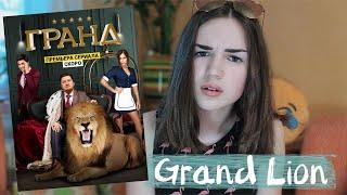 """""""GRAND LION""""\\будет продолжение Элеона?!"""