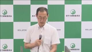 原子力規制委員会 定例記者会見(平成30年07月11日)