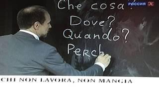 Полиглот Итальянский 1 урок