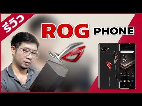 Review | รีวิว ROG phone มือถือเกมมิ่งตัวแรง สายเกมว่าไง จัดเลยปะ ? - วันที่ 25 Nov 2018