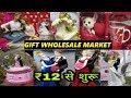 Gifts Wholesale/Retail Market in Sadar Bazar,Delhi   New Year , Valentine Day Gifts  in cheap price