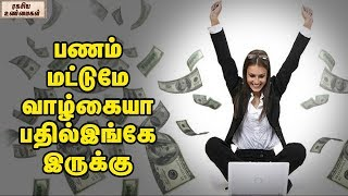The Ravana Samhita Can Help You Become Rich Quickly || Unknown Facts Tamil