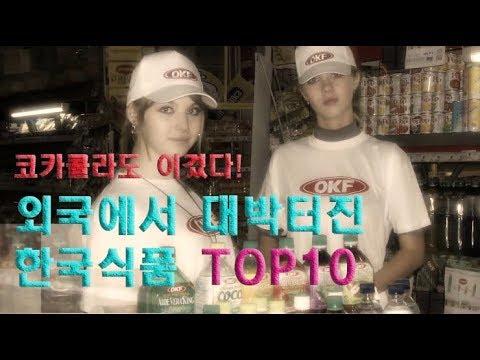 코카콜라도 이겼다! 외국에서 대박터진 한국식품 TOP10 (Korean Foods Beat Coca-Cola)