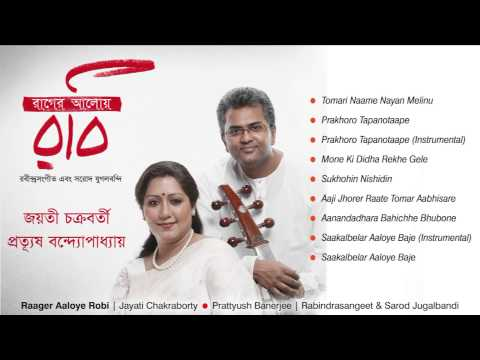 Prakhoro Tapanotaape - Raager Aaloye Rabi I Jayati Chakraborty