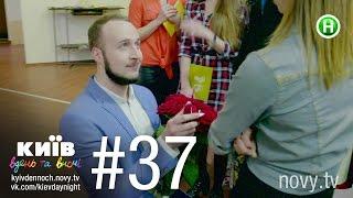 Киев днем и ночью - Серия 37