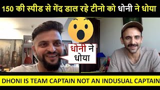 Suresh Raina Said Dhoni Washes the Tino Best While Tino bowling at a speed of 150 | Asap With Jsap |