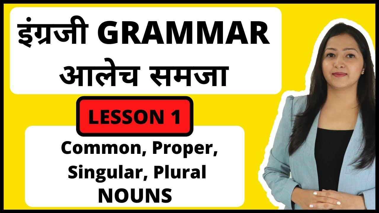 Common, Proper, Singular, Plural Nouns | शिका मराठीत | English class through Marathi