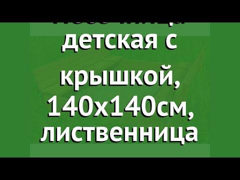 Песочница детская с крышкой, 140х140см, лиственница (Наш Кедр) обзор 2176
