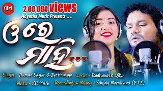 Ore Mahi | Odia New Romantic Song | Humane Sagar | Jyotirmayee | K.R.Pintu | Adyasha Music